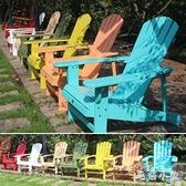 沙灘簡約復古躺椅戶外實木靠背陽台原木花園休閒歐美式『毛菇小象』