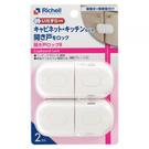 日本Richell 櫥櫃拉門用鎖扣2入