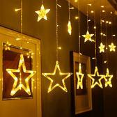 LED彩燈五角星星窗簾燈串燈滿天星生日求婚布置創意裝飾 俏女孩