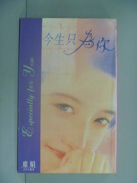 【書寶二手書T2/言情小說_GFJ】今生只為你_席絹