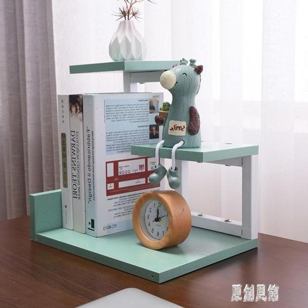 書架簡易桌上學生用兒童辦公書收納宿舍小書櫃簡約現代桌面置物架 LR6390【原創風館】