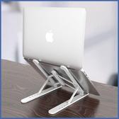 筆電支架 通用筆電支架 蘋果筆電支架 華碩筆電支架 輕便 收納