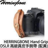 HERRINGBONE 漢尼寶 Hand Grip 駝黃色 高級真皮手腕帶 (3期0利率 免運 湧蓮國際公司貨) DSLR 手腕帶