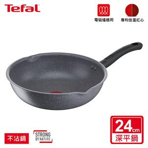 Tefal法國特福 礦物元素IH系列24CM多用型不沾深平鍋(電磁爐適用)