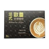 鼎康生技 法式歐蕾防彈咖啡 8包/盒【瑞昌藥局】016575 體重管理