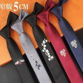 繡花領帶男韓版窄5cm個性休閒商務新郎結婚學生黑紅藍色領帶 年終尾牙交換禮物
