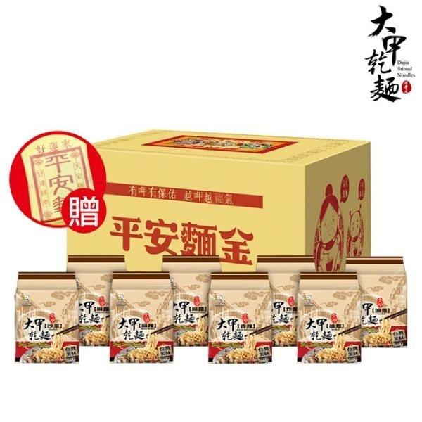 【南紡購物中心】大甲乾麵 平安麵金綜合6口味(32包/箱)