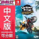 NS 城市試驗遊樂場(中文版)