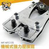 手動壓線鉗 MIT-MTC120 強力壓接鉗 手工具 冷熱水管壓接鉗 壓線鉗 壓接端子 耐用《精準儀錶》