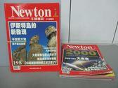 【書寶二手書T5/雜誌期刊_RAC】牛頓_198~200期間_共3本合售_伊斯特島的新發現等