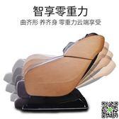 按摩椅東方神太空艙零重力按摩椅SL導軌全身家用全自動揉捏沙發老人椅 igo交換禮物