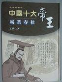 【書寶二手書T1/歷史_KOD】中國十大帝王-霸業春秋_王軍