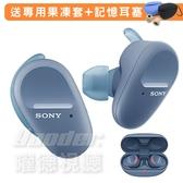 送果凍套+記憶耳塞【曜德】SONY WF-SP800N 藍色 強度運動設計 無線藍牙降噪耳塞式耳機
