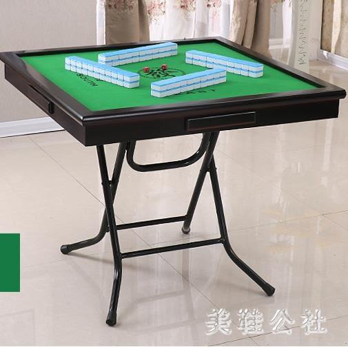 麻將桌高檔折疊麻將桌 折疊麻將桌棋牌桌zy3533『美鞋公社』TW