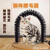 貓咪玩具 貓刷毛逗貓玩具貓咪抓癢蹭毛器毛絨布抓板拱橋蹭癢刷毛 「潔思米」