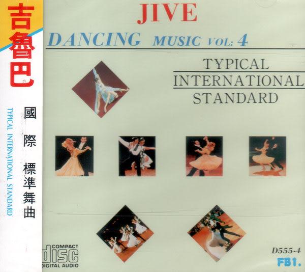 國際標準舞曲 4  吉魯巴 CD (音樂影片購)
