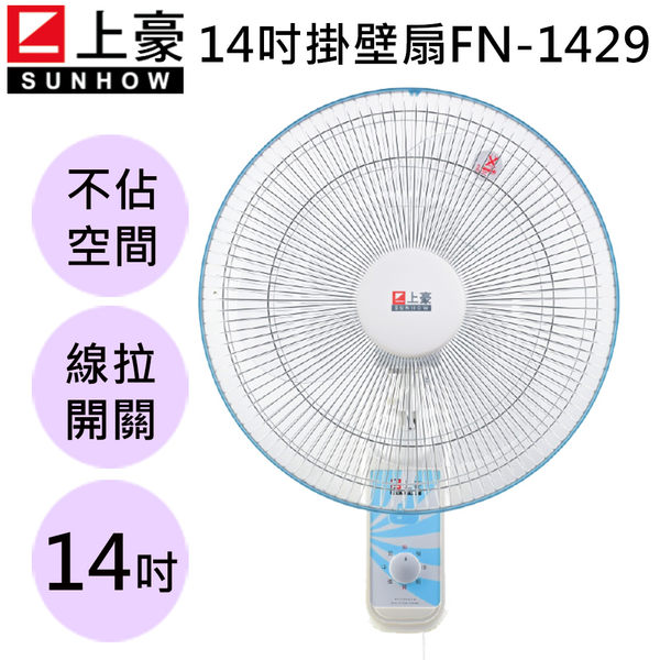 上豪14吋掛壁扇/壁扇/掛扇/吊扇/涼風扇/電扇(FN-1429)