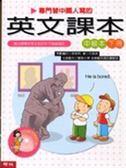 (二手書)專門替中國人寫的英文課本中級本(下冊)