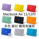 【飛兒】 Mac 筆電 Macbook Air 11吋 13吋 磨砂 霧面 保護殼 多色 logo無鏤空