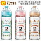 小獅王辛巴 Simba 蘿蔓晶鑽//寬口葫蘆玻璃//大奶瓶270ml 天藍/粉紅/咖啡