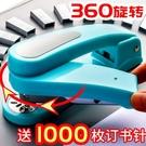 可旋轉訂書機學生用訂中縫騎馬釘載書器大號加厚釘書機可愛多功能 智慧 618狂歡