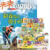 《未來Family》1年12期 贈 動物EQ故事繪本(12書 + 12CD + 3DVD)+ 中國故事創意繪本(4書 + 4CD)