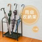 雨傘架/傘具/雨傘  15孔 簡易 雨傘...