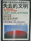 【書寶二手書T8/科學_A8Z】失去的文明