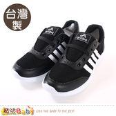 台灣製中大男童慢跑運動多功能鞋 魔法Baby