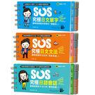 SOS究極:《日文文法》+《日文單字》+...