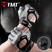 健身手套運動半指器械單杠訓練鍛煉防滑引體向上護腕男女薄款·    汪喵百貨
