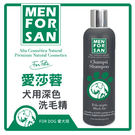 【力奇】愛莎蓉 犬用深色洗毛精 300ml(4624)-210元 可超取(J001A02)