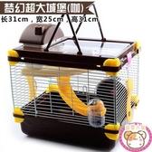 倉鼠籠 夢幻大城堡 倉鼠籠子 小套餐的鼠籠別墅 超大套裝 透明大號窩【免運】