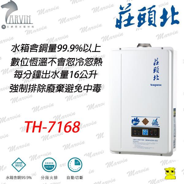 莊頭北熱水器 16公升 強排熱水器 TH-7168 數位恆溫強排 水電DIY