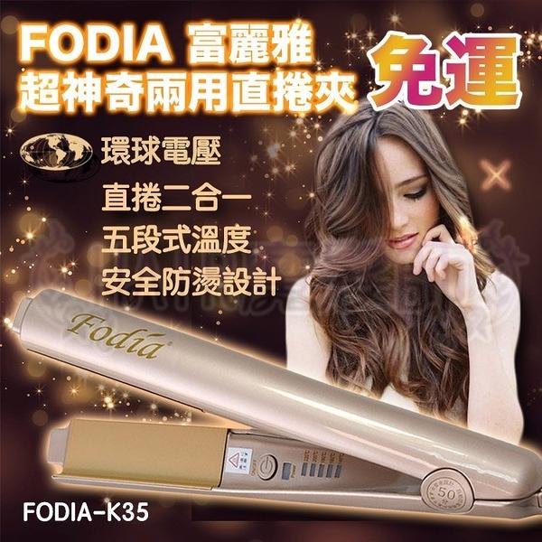 (現貨免運)送原廠隔熱套 FODIA 富麗雅 K35 兩用直捲夾 離子夾 電棒 環球電壓 *HAIR魔髮師*