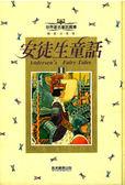 【曬書搶優惠】安徒生童話(1)燙金版-童話寶庫
