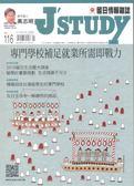 J'STUDY留日情報雜誌 8-9月號/2018 第116期