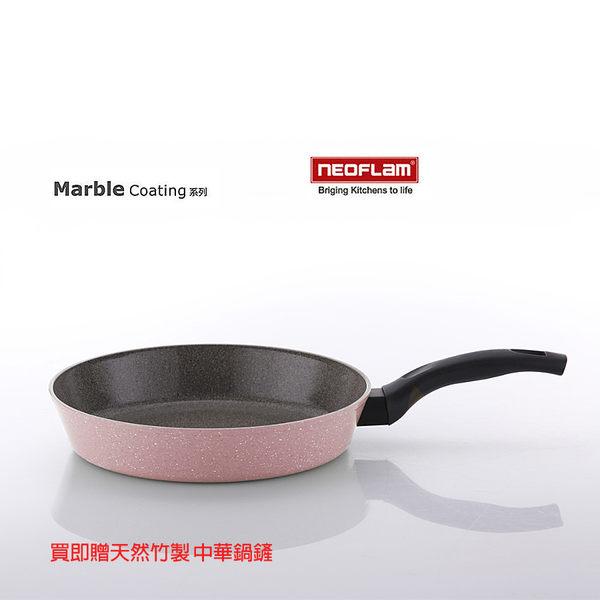 韓國[NEOFLAM] 28cm彩色岩礦系列不沾平底鍋+玻璃蓋 EC-RM-F28I(電磁爐適用)