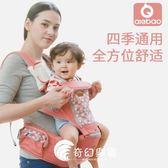 寶寶背帶腰凳嬰兒多功能前抱式四季通用抱小孩單坐凳抱娃保暖腰凳-奇幻樂園