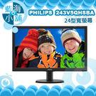 PHILIPS 飛利浦 243V5QHSBA 24型MVA寬螢幕液晶顯示器 電腦螢幕