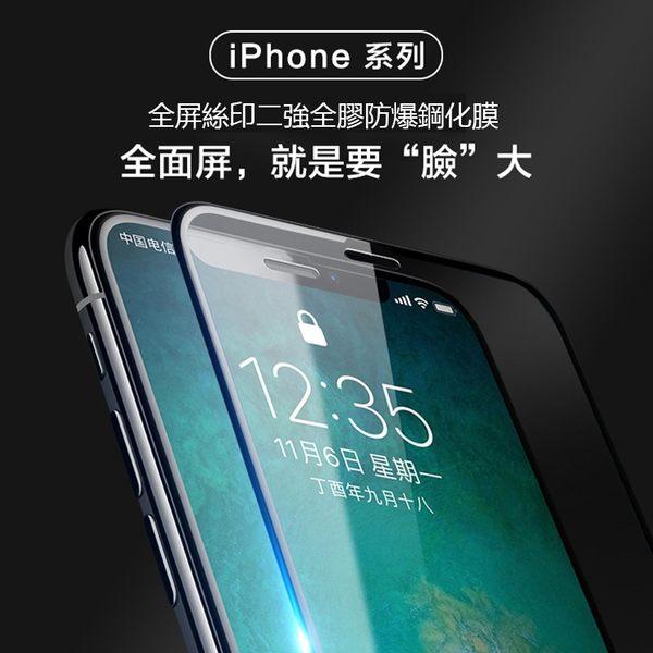 4D絲印 鋼化膜 iPhone 7 8 Plus X XR XS Max 三星 Note8 Note9 S9 S8 全覆蓋 玻璃貼 螢幕保護貼 滿版 保護膜