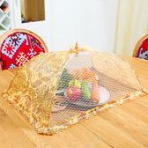 【年終大促】飯菜罩子防蒼蠅可折疊餐桌罩蓋菜罩食物長方形大號家用飯桌罩菜蓋