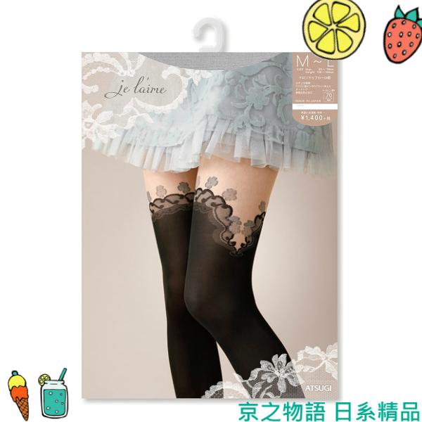 【京之物語】日本製ATSUGI Je l'aime絕美花朵大腿透膚黑色女性絲襪(M-L)
