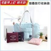 ✿mina百貨✿ 旅行摺疊收納袋 整理包 行李袋 拉桿包 手提包 肩背包 大容量 旅行包【B00077】