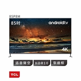 【免運到府】TCL 85P8M 85吋 4K HDR Android P8M系列 液晶電視 顯示器 電視 基本安裝 原廠公司貨