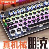 富德蒸汽朋克復古真機械鍵盤青軸黑軸茶軸有線吃雞游戲筆記本臺式 英雄聯盟igo