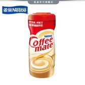 【雀巢 Nestle】雀巢咖啡伴侶奶精瓶裝400g
