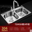 304不銹鋼拉絲水槽雙槽廚房洗菜盆洗碗池一體加厚廚盆套餐 7540-304合金龍頭