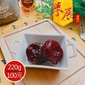 【譽展蜜餞】無籽梅李 220g/100元