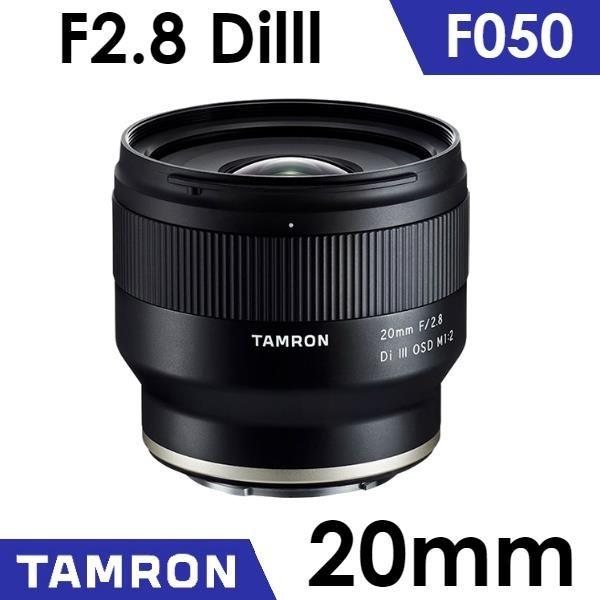 【南紡購物中心】Tamron 20mm F2.8 Di III OSD F050 - SONY E 《公司貨》
